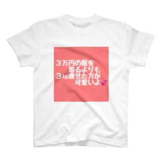 ダイエット名言 T-shirts