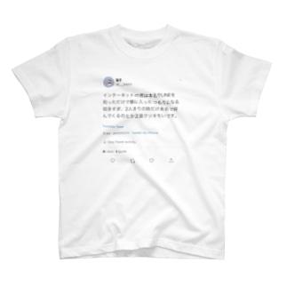 ツイートその1 T-shirts