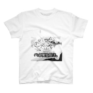 ベタ慣れ個体 爬虫類 T-shirts