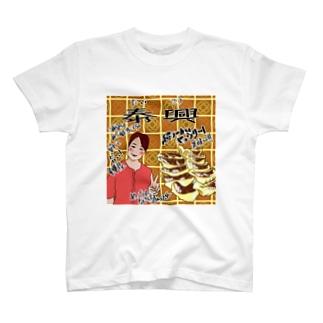 浦安の中華料理屋さん T-shirts