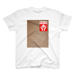 取扱注意 ダンボール 運送 注意書きシール T-shirts