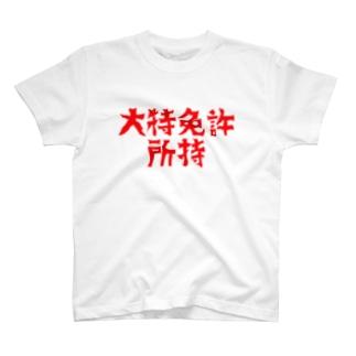 農業系アピールしたいスキルシリーズ1 T-shirts