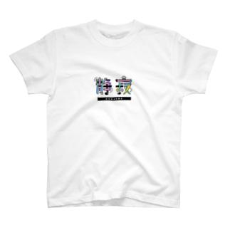しじま(センター:Color) T-shirts