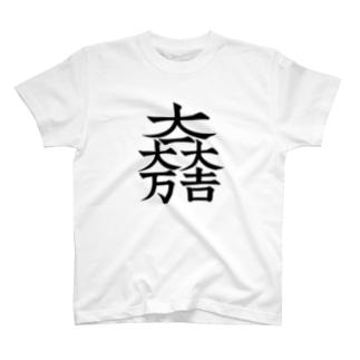 石田三成(大一大万大吉) T-shirts