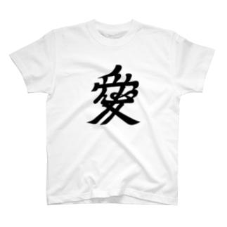 直江兼続(愛染明王) T-Shirt