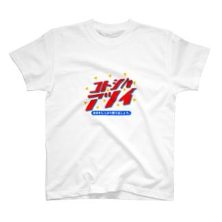コトシハアツイ T-shirts