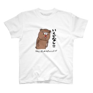 いくじなし!! T-shirts