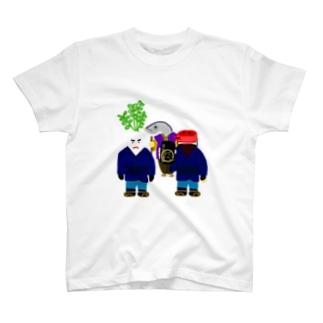 値が高い!控えおろう! T-shirts