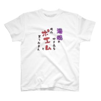 路上詩人 道端ポエム T-shirts