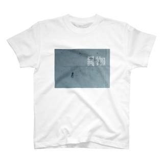 異物 T-shirts