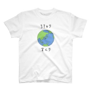 ちきゅうすくう T-shirts