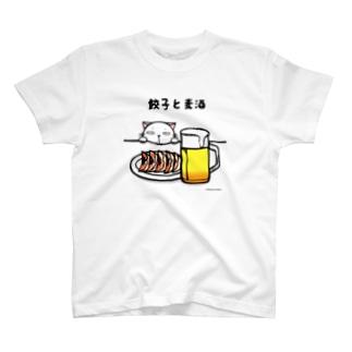 餃子と麦酒 T-shirts