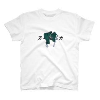 万力~図工室の力持ち~ T-shirts