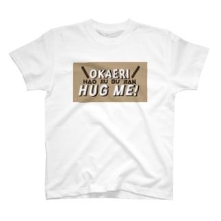 遠距離Tシャツ(ベージュ) T-shirts
