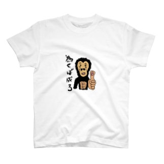 格言ごりら 〜為せば成る〜 T-shirts