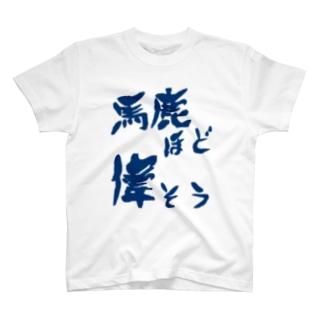 実るほど頭を垂れる稲穂かな T-shirts