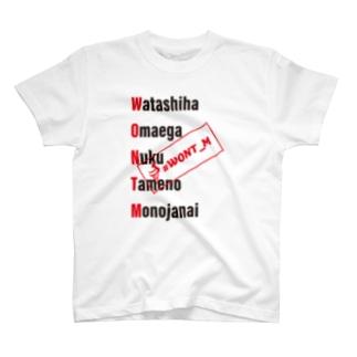 #WONT_M MESSAGE T-shirts