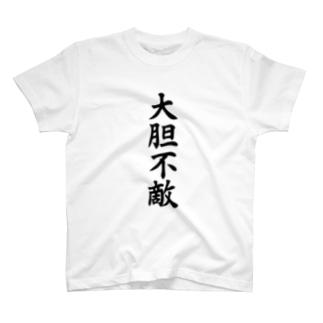 大胆不敵 T-shirts
