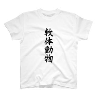 軟体動物 T-shirts