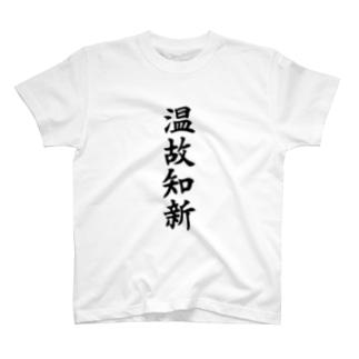 温故知新 T-Shirt