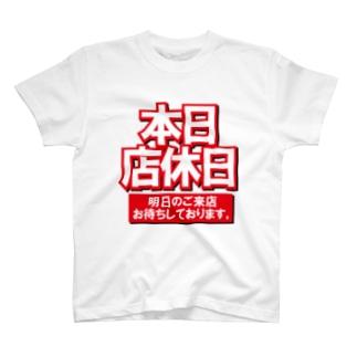 本日店休日 T-shirts