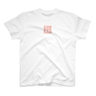 乳(new)Tシャツ(ネガ)_ピンク T-shirts