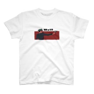 打つか、打たれるか。 T-shirts