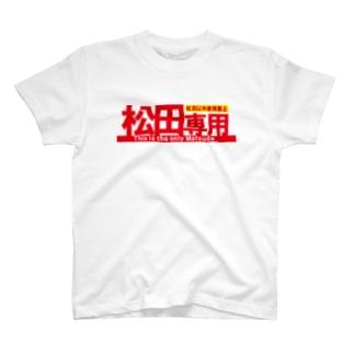 松田専用 T-shirts