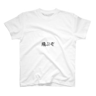 飛ぶぞ T-shirts