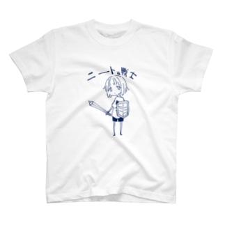 ニートは戦士 T-shirts