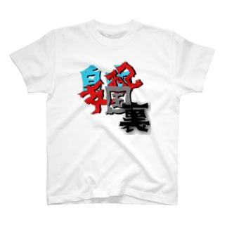 LIBERTE 自由の裏 T-shirts