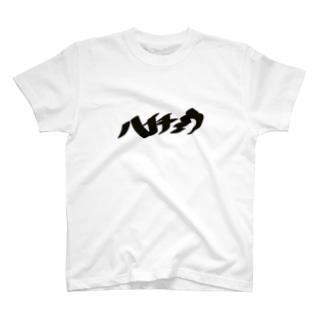 ハイチュウ T-shirts