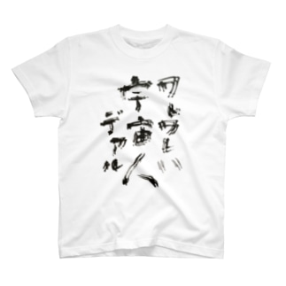 ワレワレハ宇宙人デアル(黒字) T-shirts