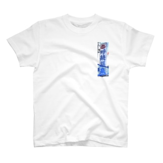YOBITSUGI HOT SPRING T-shirts