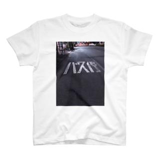 バス停ラッキーシリーズ T-shirts