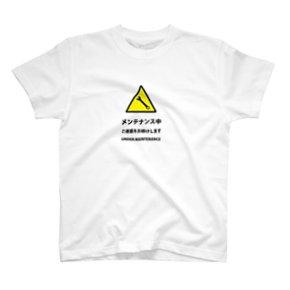 gliateworkshopのメンテナンス中〜 T-shirts