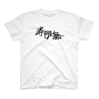 落語好きのTシャツ⭐︎寿限無 T-shirts