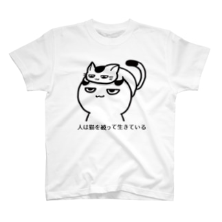 人は猫を被って生きている T-shirts