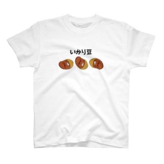 いかり豆 T-shirts
