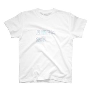 月曜日に乾杯 T-shirts