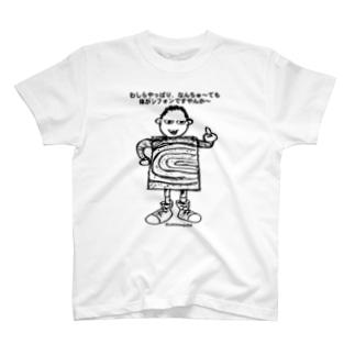 体が資本!景気回復! T-shirts