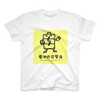 電池の突撃兵 T-shirts
