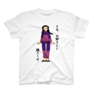 アカシャさんじゅうろくさい T-shirts