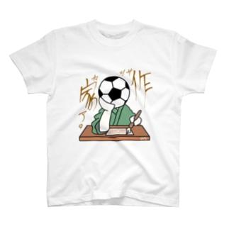 作家ァ。 T-shirts