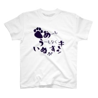 犬が好き T-shirts