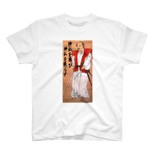 宮本武蔵の神仏を尊び神仏に頼らず T-shirts