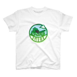 パ紋No.2757 秀幸 T-shirts