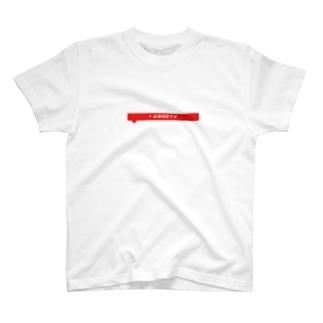 ※必須項目です T-shirts
