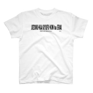 持続化給付金はえらい T-shirts