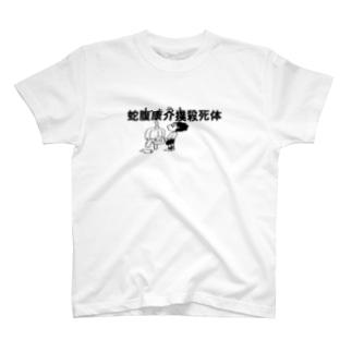 Pee T-shirts